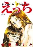 えっち 4 (ヤングジャンプコミックスDIGITAL)