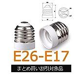 口金変換アダプター e26-e17変換アダプター e26 e17 変換ソケット E26→E17電球ソケット の 口金を簡単に変更出来ます