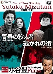 水谷豊主演作品 スペシャル・ツイン・パック [DVD]