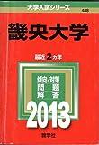 畿央大学 (2013年版 大学入試シリーズ)