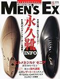 MEN'S EX (メンズ・イーエックス) 2010年 08月号