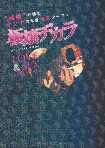 極嬢ヂカラ LOVE&SEX GIRL'S TALK