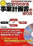 CD-ROM付 ゼロからわかる 事業計画書の作り方