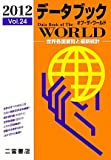 データブック・オブ・ザ・ワールド—世界各国要覧と最新統計〈2012(Vol.24)〉