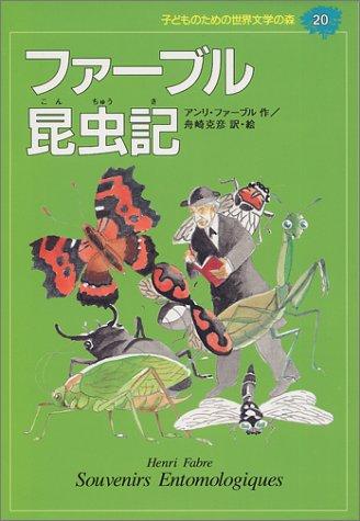 子どものための世界文学の森