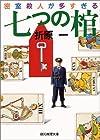 七つの棺―密室殺人が多すぎる (創元推理文庫―現代日本推理小説叢書)