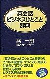 英会話ビジネスひとこと辞典