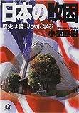 日本の敗因—歴史は勝つために学ぶ (講談社プラスアルファ文庫)