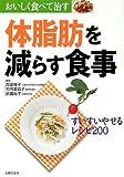 体脂肪を減らす食事—おいしく食べて治す すいすいやせるレシピ200 (おいしく食べて治す)