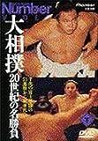 NumberVIDEO「大相撲・20世紀の名勝負(下)」 [DVD]