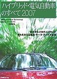 ハイブリッド・電気自動車のすべて〈2007〉進化する次世代エコカーとそれを支える電池・モータ・デバイス技術