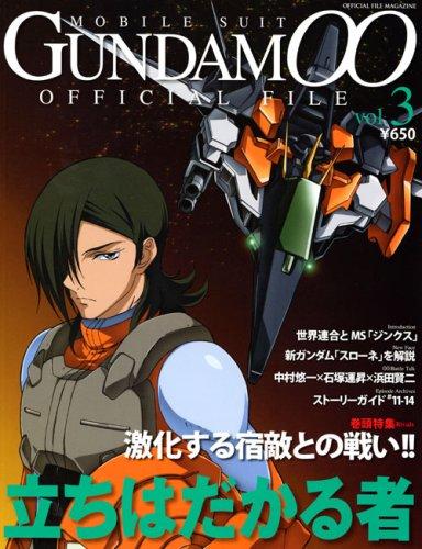 機動戦士ガンダムダブルオーオフィシャルファイル vol.3―OFFICIAL FILE MAGAZINE (3)