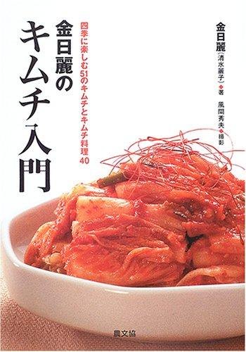 金日麗のキムチ入門—四季に楽しむ51のキムチとキムチ料理40