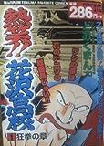 熱笑花沢高校 / どおくまんプロ のシリーズ情報を見る