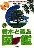 樹木と遊ぶ図鑑—いろんな木と話をする方法