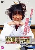 金田朋子がTBS系のバラエティ番組「Gメン99」に調査員として出演