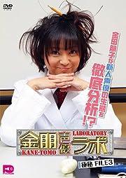 金朋声優ラボ Vol.3 [DVD]