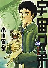 「宇宙兄弟」第24巻限定版にペットボトルロケット製作キット
