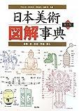 日本美術図解事典—絵画・書・彫刻・陶磁・漆工
