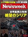Newsweek (ニューズウィーク日本版) 2015年 10/20 号 [世界最悪の危機。絶望のシリア]