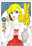 甘い生活 35 (ヤングジャンプコミックス)