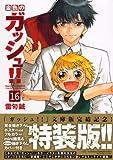 金色のガッシュ!!(16)特装版<完> (講談社漫画文庫)