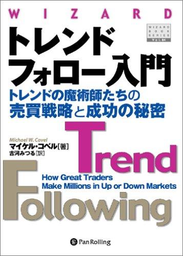 トレンドフォロー入門~トレンドの魔術師たちの売買戦略と成功の秘密 (ウィザードブックシリーズ)