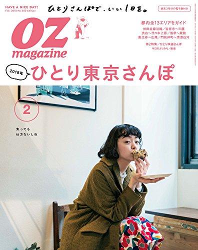 OZ magazine 2018年2月号 大きい表紙画像