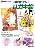 透明水彩で描くハガキ絵入門 (新カルチャーシリーズ)