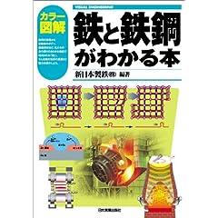 カラー図解 鉄と鉄鋼がわかる本 [単行本]