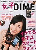 女子ダイム 2010年 12/24号 [雑誌]