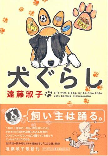 犬ぐらし (ジェッツコミックス)