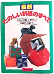 最新 たのしい折紙のすべて (ai・books)