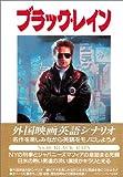 Black-Rain-Series-Screenplay-[Japanese-Edition]