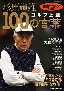 『書斎のゴルフ』特別編集 杉原輝雄「ゴルフ上達100の言葉」