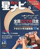 月刊 星ナビ 2009年 08月号 [雑誌]