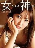 小嶋陽菜写真集『女の子の神様』