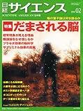日経 サイエンス 2014年 02月号 [雑誌]
