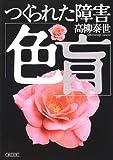 つくられた障害「色盲」(朝日文庫)