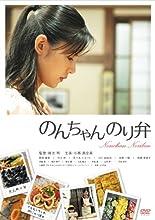 のんちゃんのり弁 通常版 [DVD]