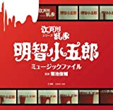 江戸川乱歩シリーズ 明智小五郎ミュージックファイル
