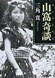 山窩奇談 (河出文庫)