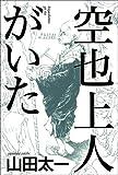 山田太一を読む1 『空也上人がいた』 老後の愉しみ