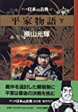 平家物語(下)―マンガ日本の古典 (12)