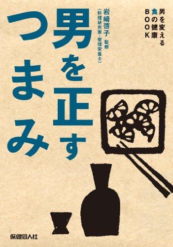 男を正すつまみ (男を変える食の健康BOOK)