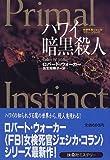 ハワイ暗黒殺人―女検死官ジェシカ・コラン〈上〉 (扶桑社ミステリー)