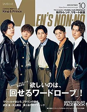 MEN'S NON-NO(メンズノンノ)10月号