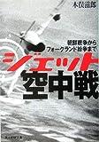 ジェット空中戦―朝鮮戦争からフォークランド紛争まで (光人社NF文庫)