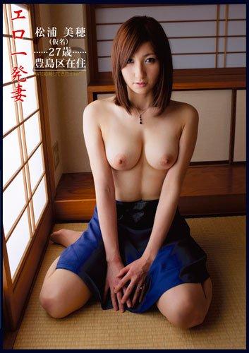 エロ一発妻 25 [DVD]