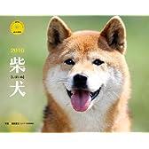 2010柴犬(Yama-Kei Calendar)